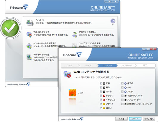 F-Secure インターネット セキュ...
