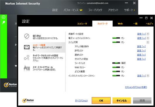 ノートンインターネットセキュリティの評価レビュー